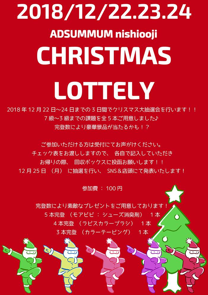 クリスマスポスター-01
