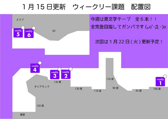 ウィークリー配置図-01
