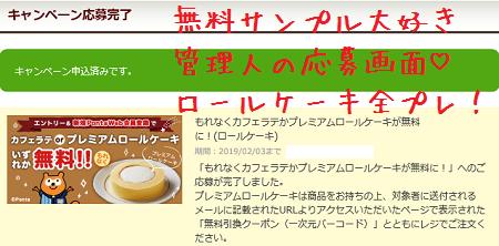 ローソンプレミアムロールケーキ応募画面