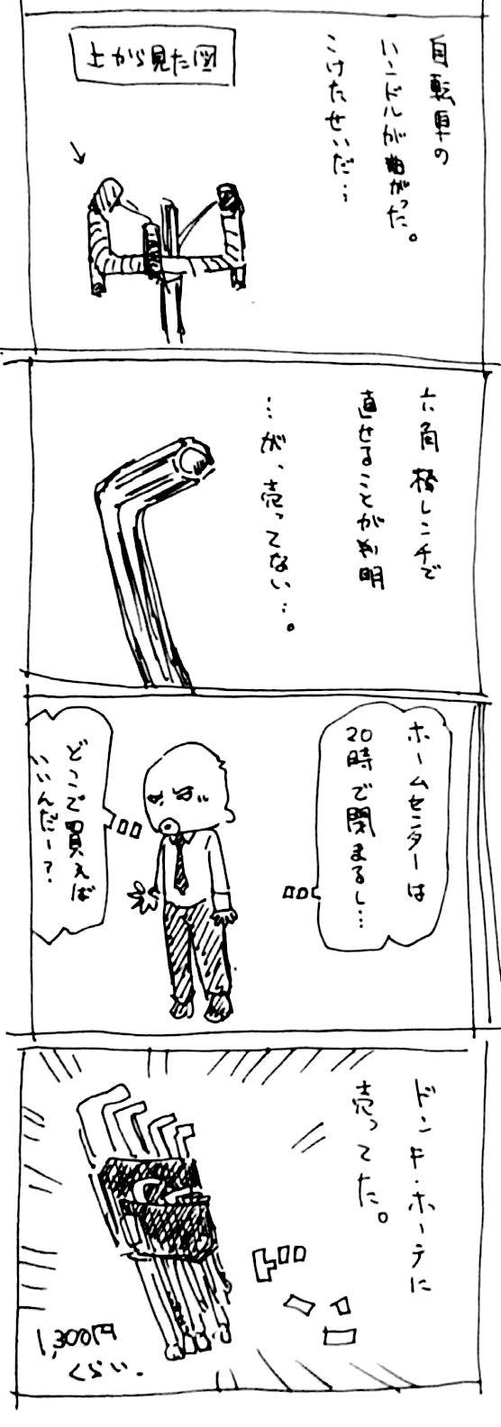 新規ドキュメント 3_31
