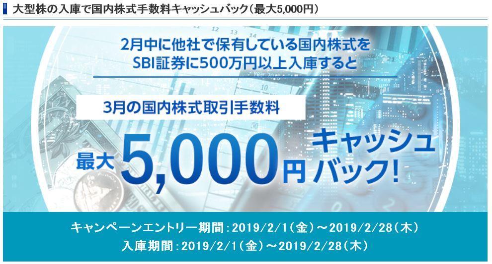 2月手数料5000円