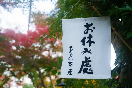 arashiyama_8.jpg