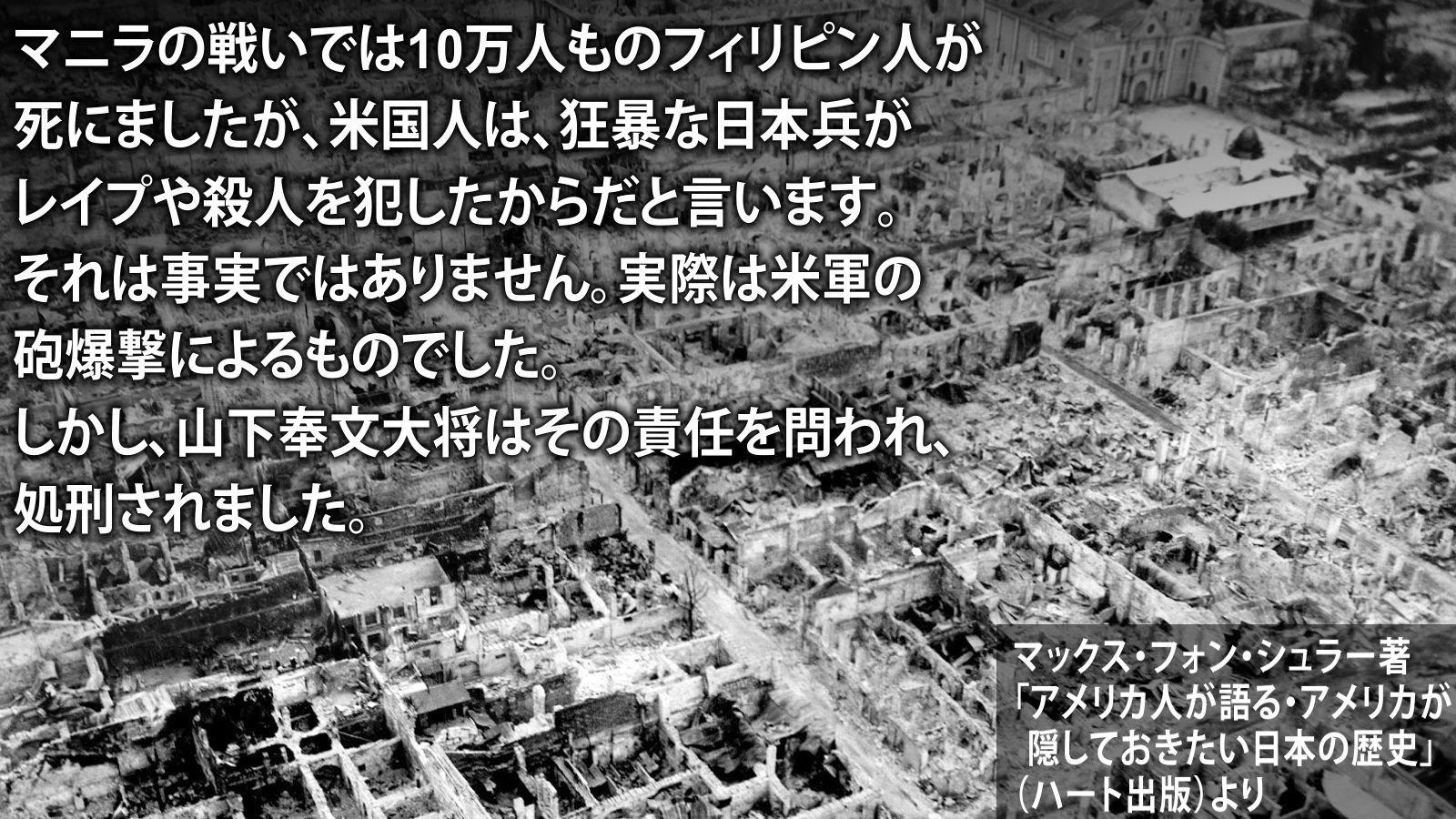 アメリカ人が語る・アメリカが隠しておきたい日本の歴史