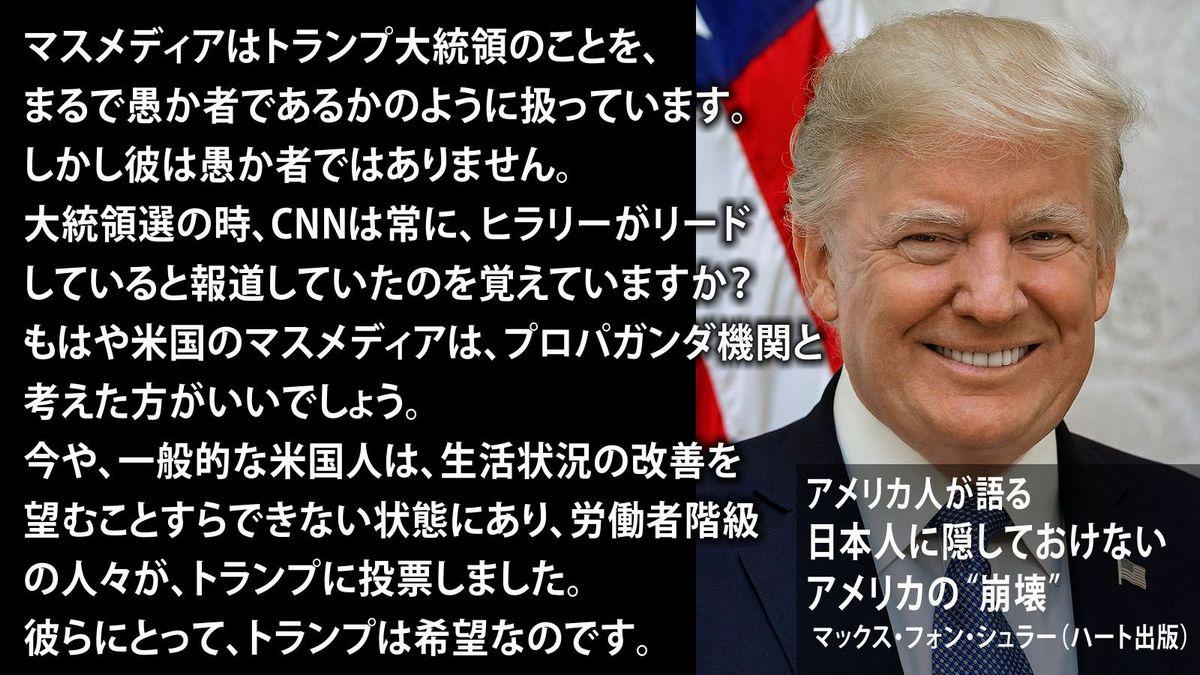 米国のマスメディアは、プロパガンダ機関