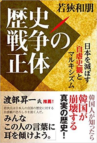 歴史戦争の正体 日本を滅ぼす自虐史観とマルキシズム 若狭和朋