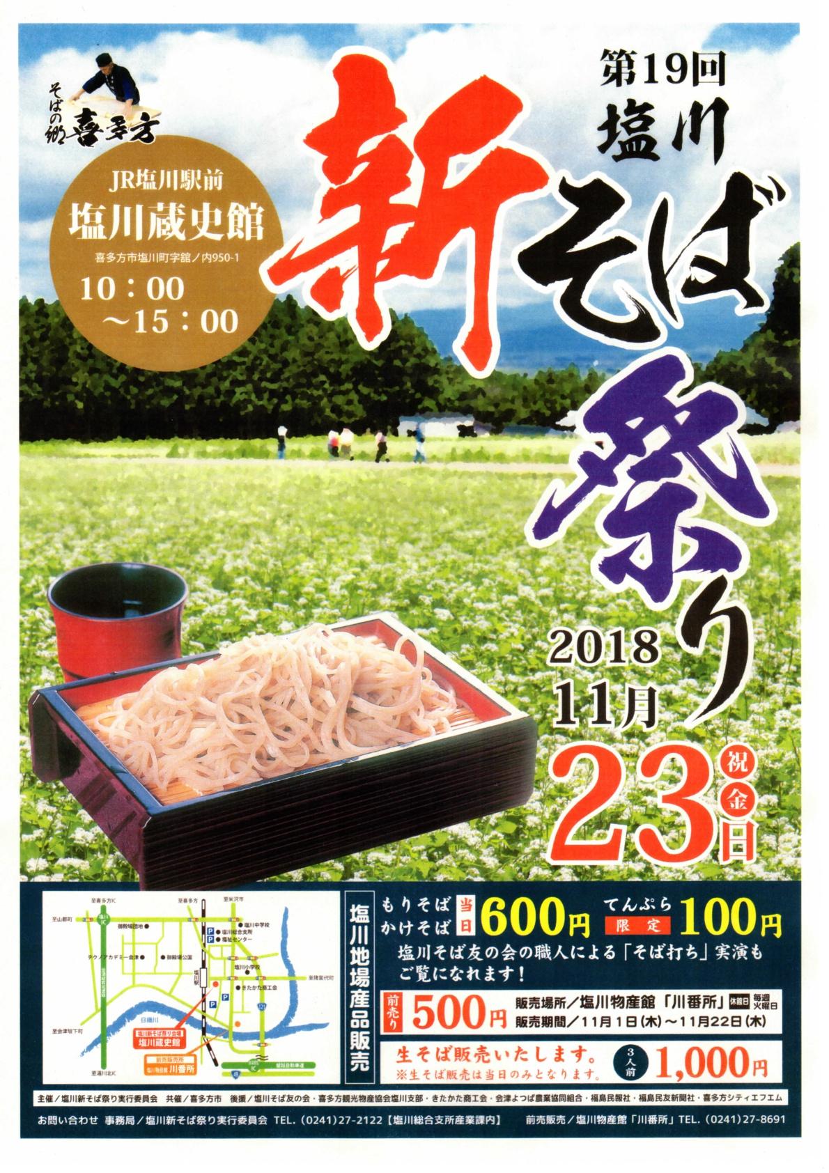塩川新そば祭り-001