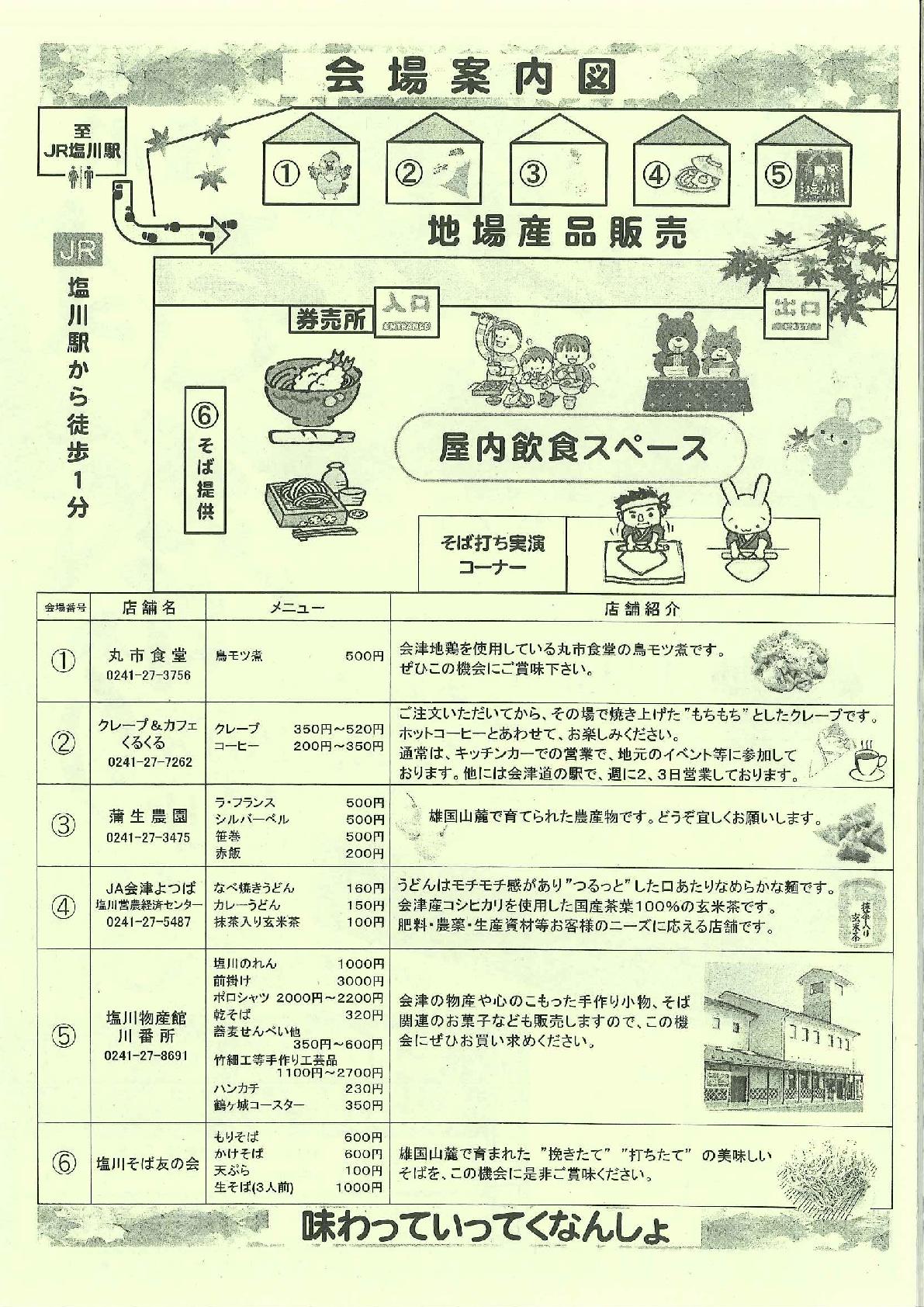 塩川新そば祭り2-001