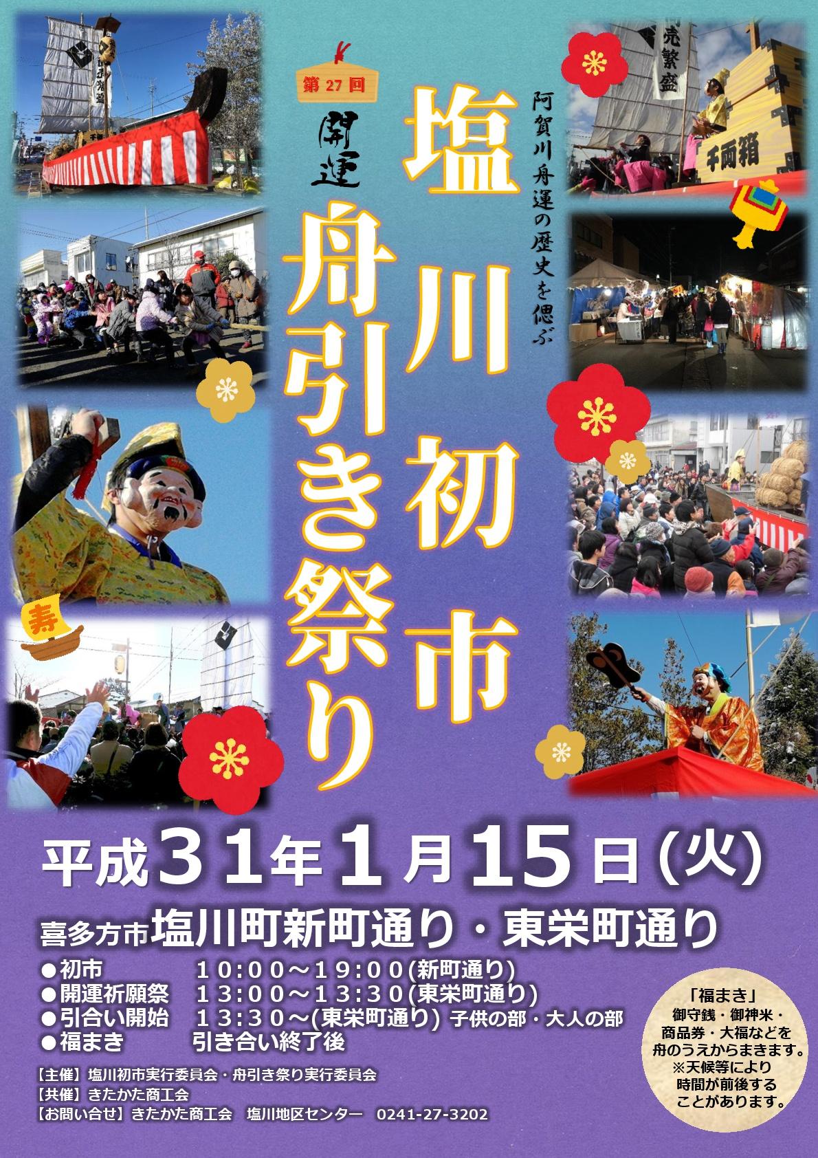H31初市・舟引きポスター  (2)-001