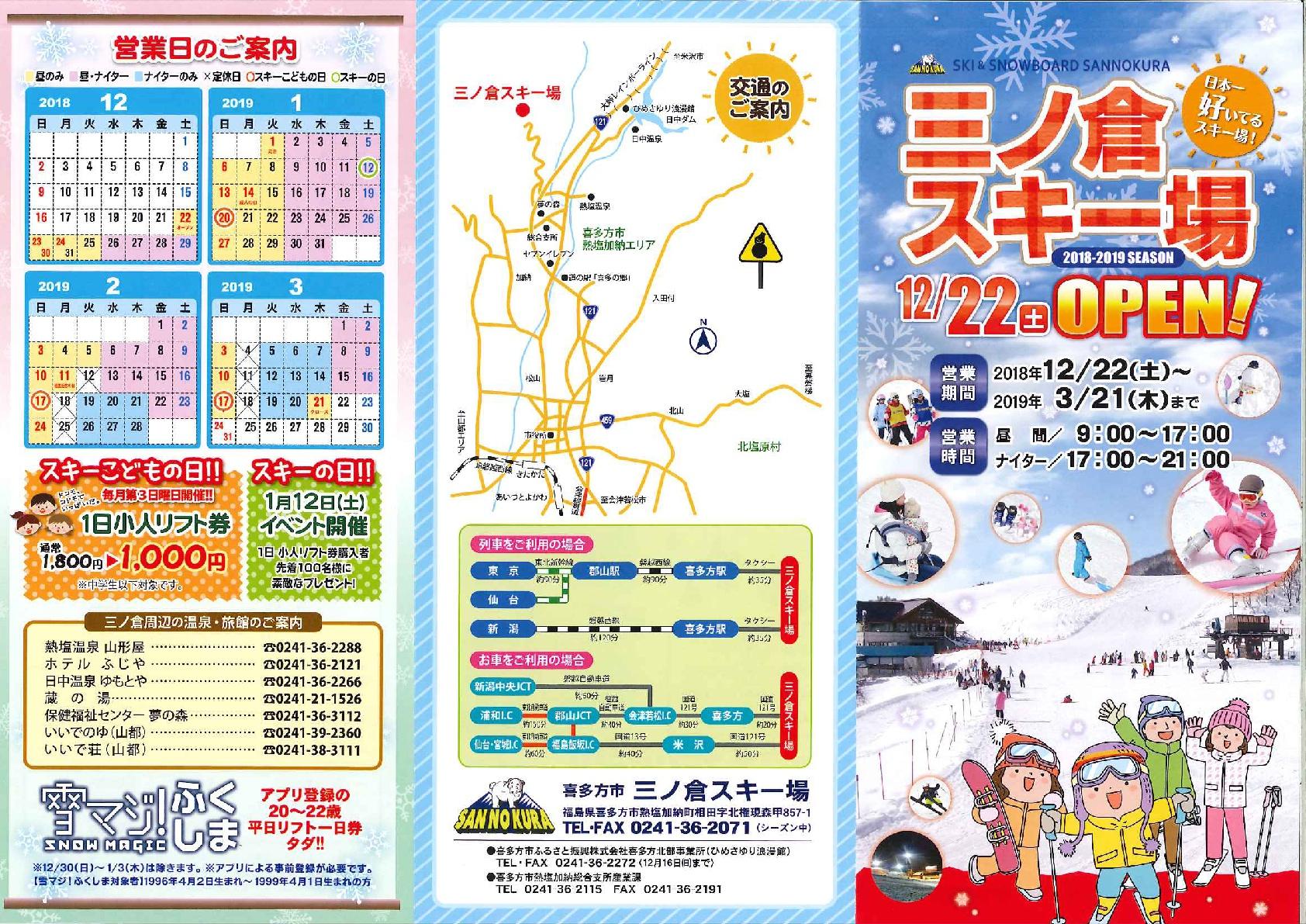 三ノ倉スキー場1