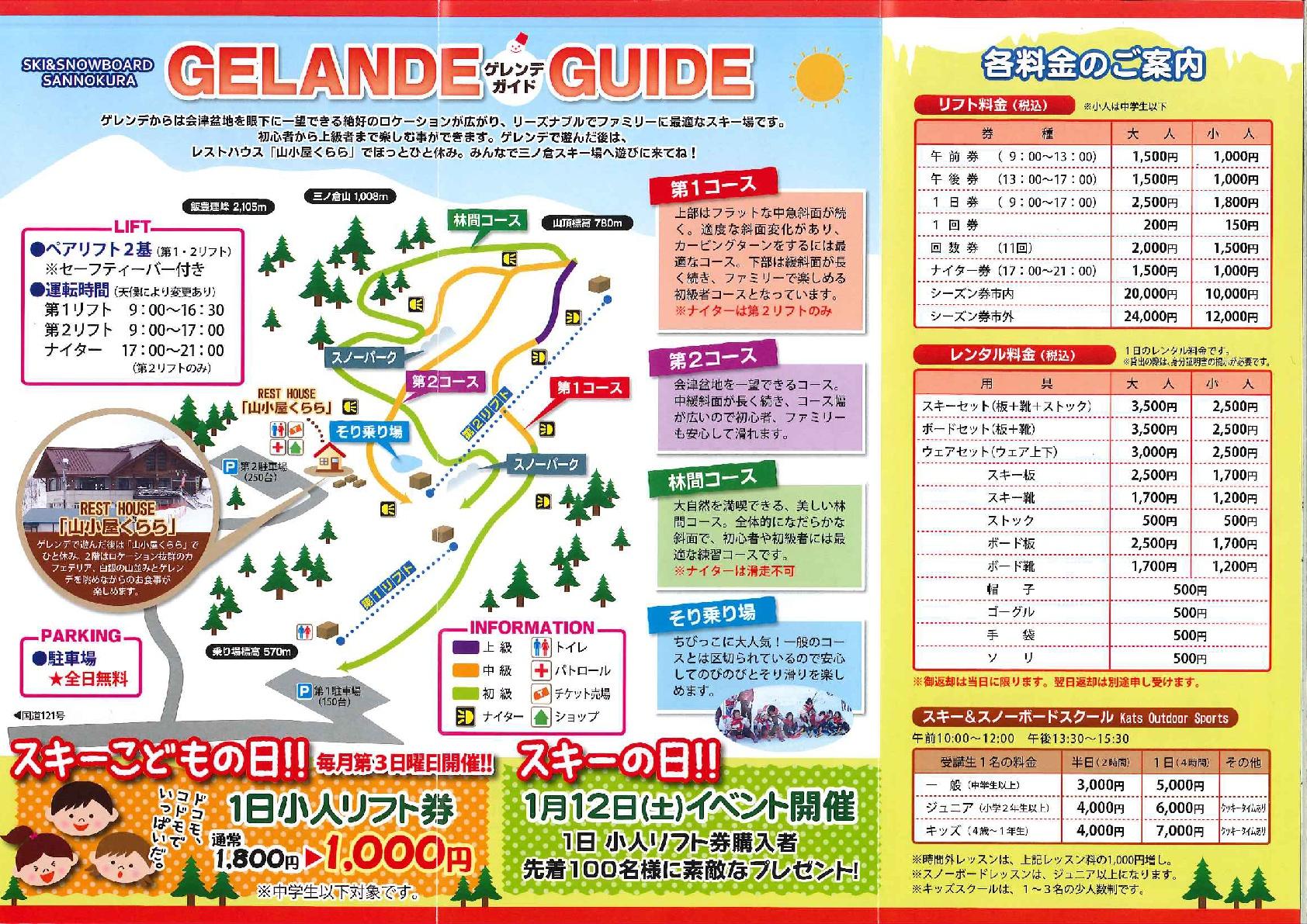 三ノ倉スキー場2