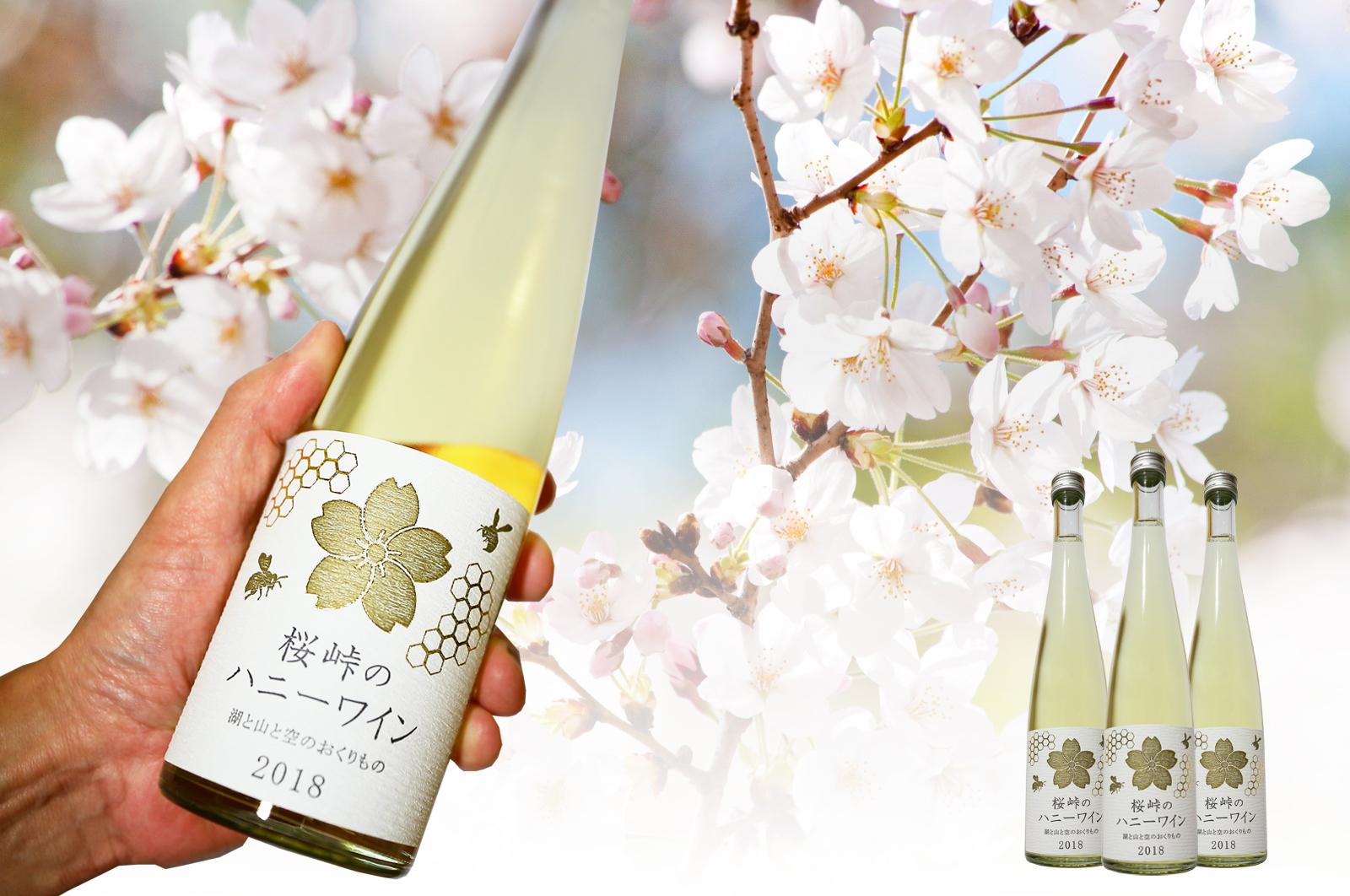桜峠のハニーワイン 2