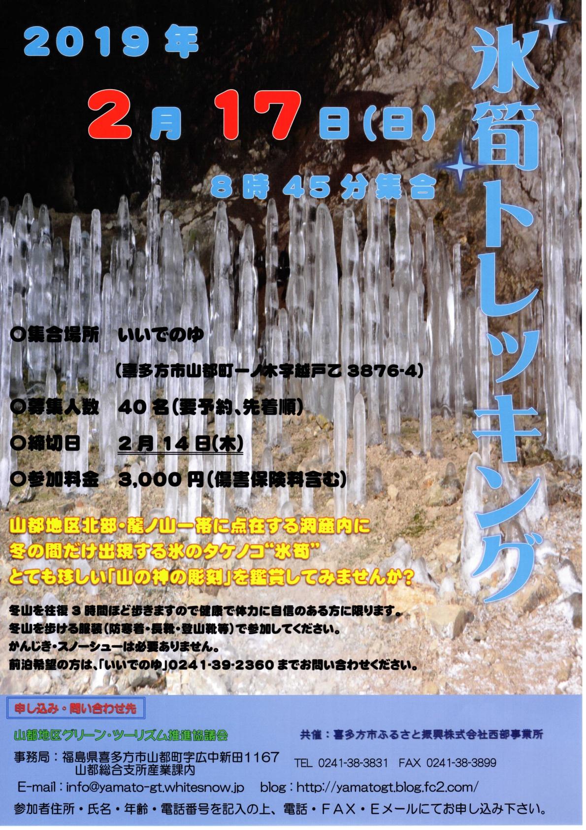 氷筍トレッキング-001
