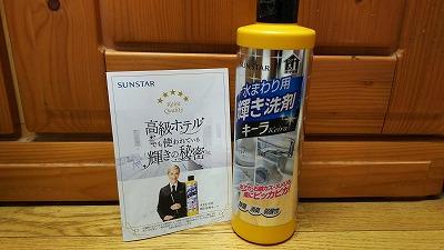 水まわり用 輝き洗剤キーラ 500mL