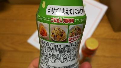ごま油×醤油/ごま油×塩にんにく