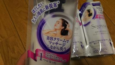 セグレタ 地肌も髪も洗えるマッサージ美容クリーム
