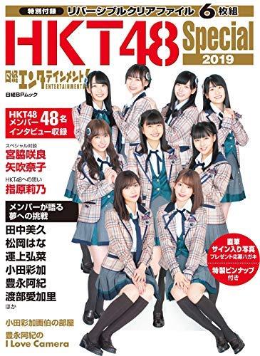 HKT48 Special 2019