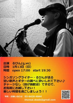 2019-1-13るびんライブ