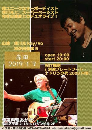 2019-1-9和佐田&須川