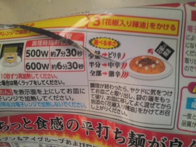 蒙古タンメン中本「汁なし麻辛麺」