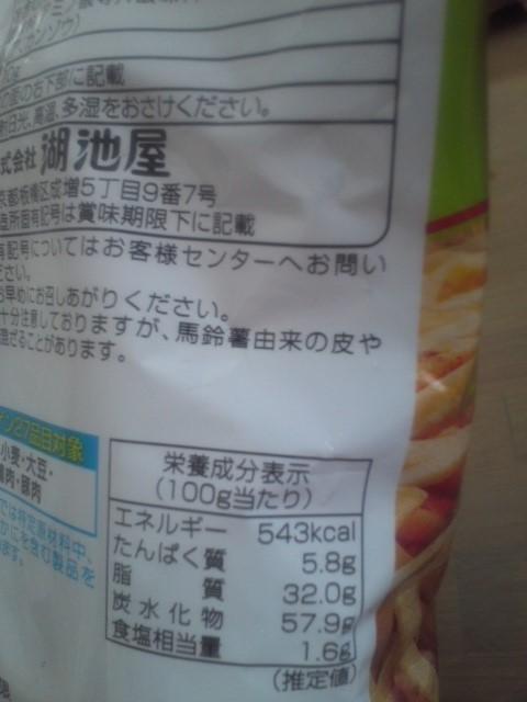 コイケヤ「カラムーチョ 絶品わさび味」