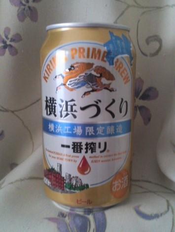 キリン一番搾り「横浜づくり」