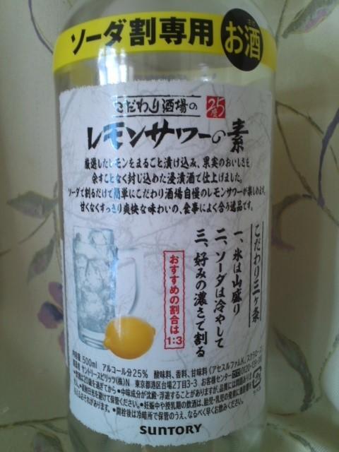 サントリー「こだわり酒場のレモンサワーの素」