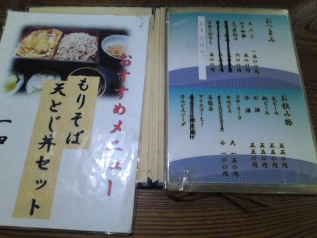 そば処大村庵 ザ SOBA MM21