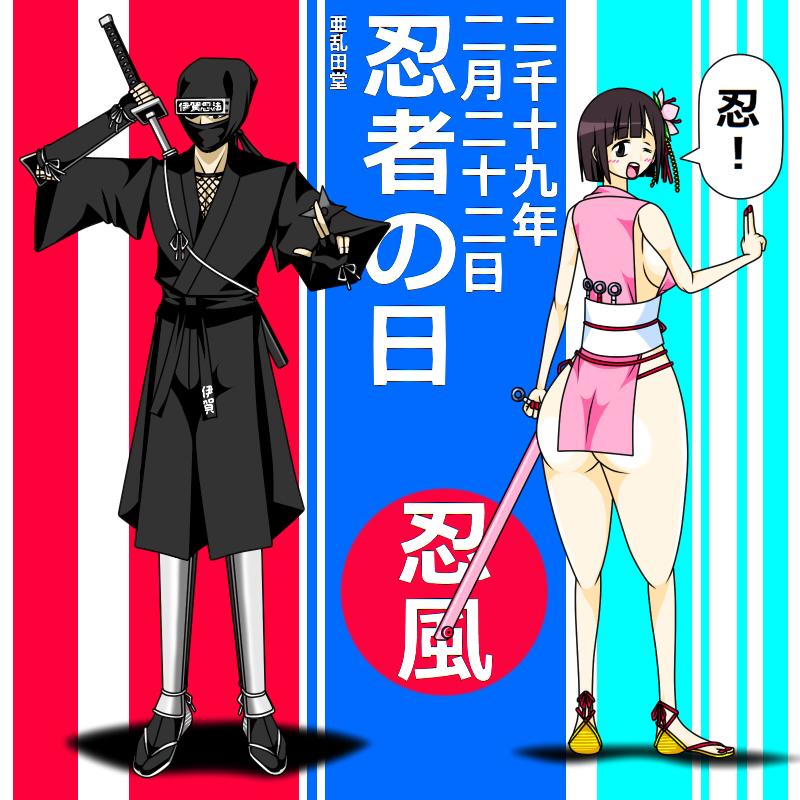 ninjadays2019.jpg