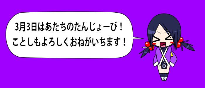 yukaribirthdaykikaku2019.jpg