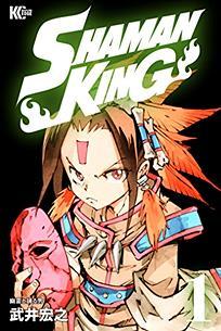 「シャーマンキング」「烈火の炎」「RAVE」 ← ここら辺の一歩で名作になれなかった漫画