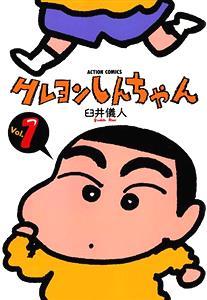 『クレヨンしんちゃん』はなぜ「国民的アニメ」になることが出来たのか