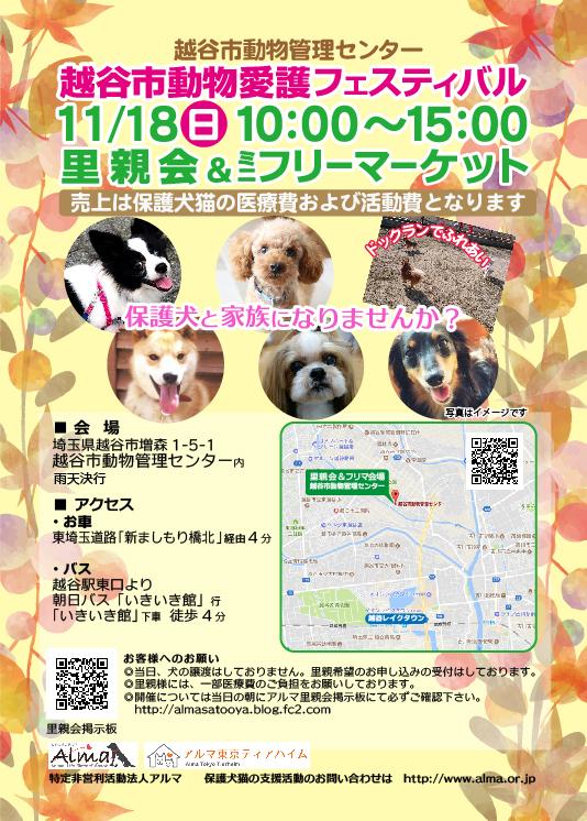 2018_koshigaya