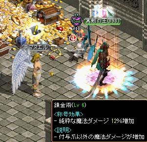 DT錬金Lv6