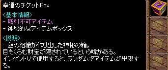 幸運チケBOX3