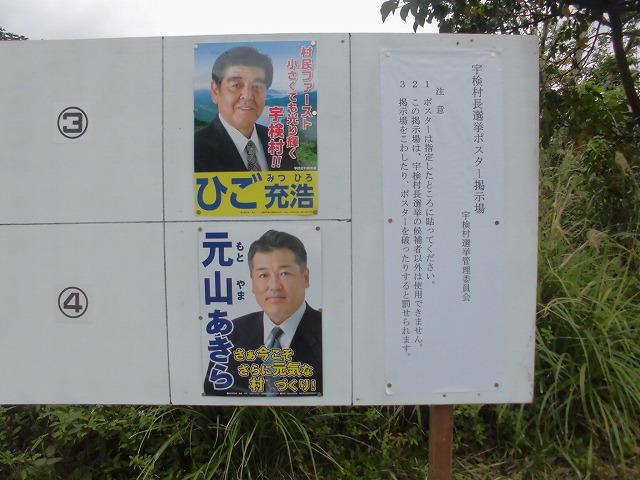 2019宇検村長選挙・奄美大嶋観光ガイド