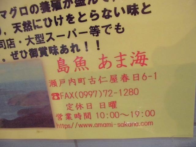 海鮮丼・奄美大嶋観光ガイド