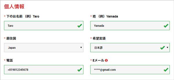 XM口座開設方法の手順-002