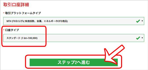 XM口座開設方法の手順-003