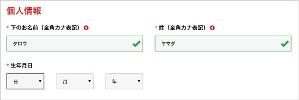 XM口座開設方法の手順-004