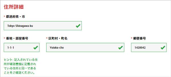 XM口座開設方法の手順-005