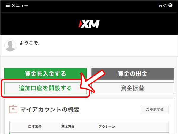 XM追加口座開設の手順
