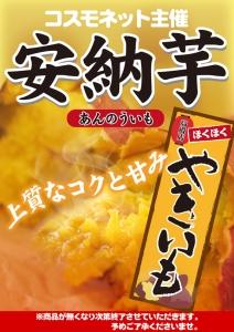 焼き芋_日付_金額抜き_web