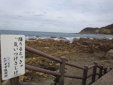 珠洲 しお田村