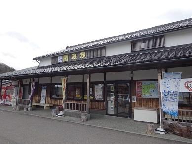 狼煙の道の駅