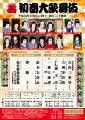 20180102 新春歌舞伎