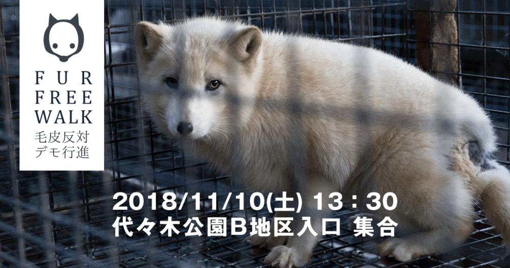 2018furfreedemotokyo.png