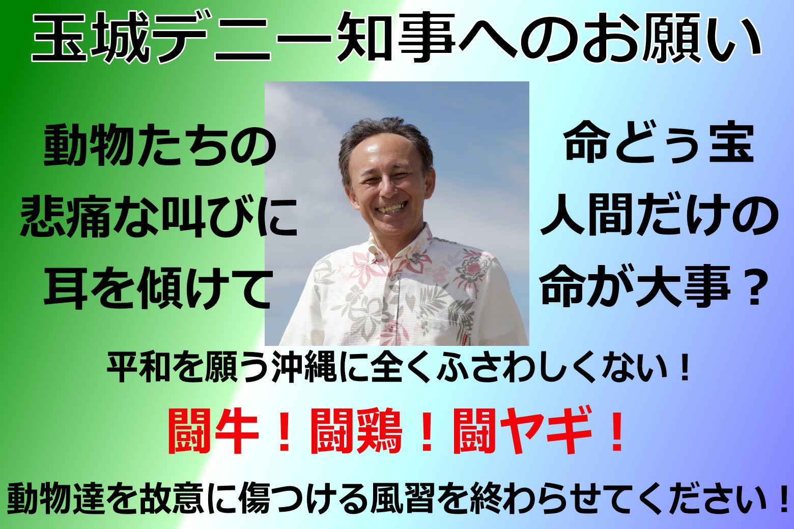 okinawagyakutaihaisi.jpg