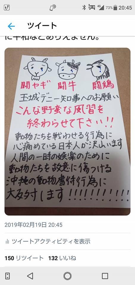 okinawagyakutaiyamete.jpg