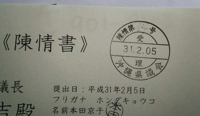 toukeiokinawa3.jpg