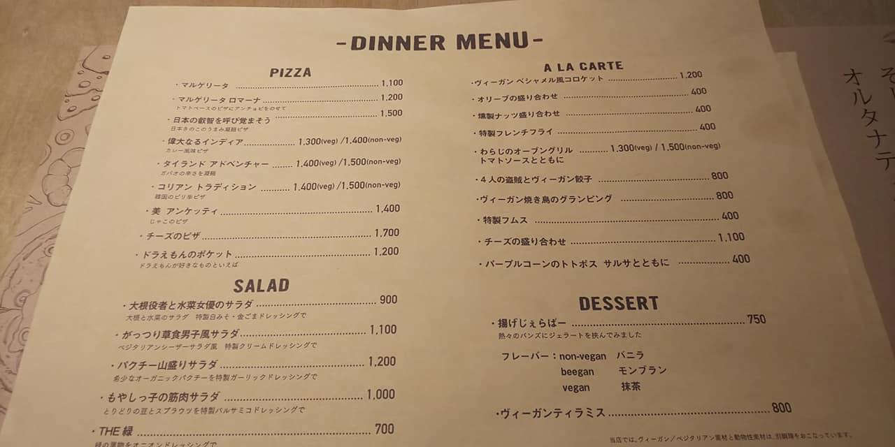 veganpizza1.jpg